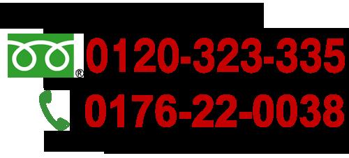 free_dial
